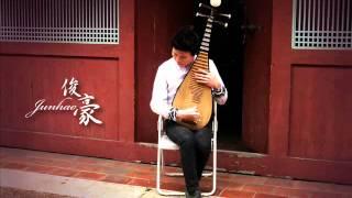 新少林寺主題曲《悟》--俊豪琵琶版