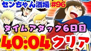 【たたかえドリームチーム実況♯96】タイムアタック6日目!!40秒台クリア♪  Captain Tsubasa: Tatakae Dream Team JP Ver