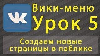 Вики меню ВКонтакте #5 - Создаем в паблике вики-страницу