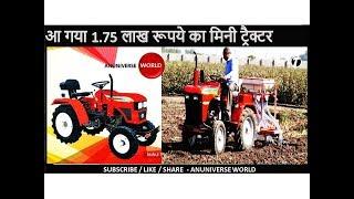 छोटे किसानो के लिए सबसे अच्छा मिनी ट्रैक्टर - BEST MINI TRACTOR FOR SMALL FARMER - ANUNIVERSE WORLD