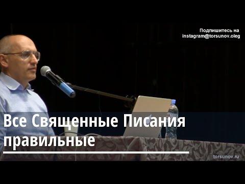 Торсунов О.Г.  Все священные писания правильные