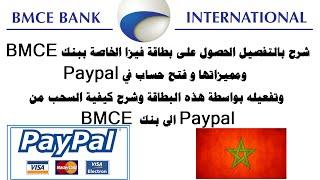 شرح بالتفصيل الحصول على بطاقة فيزا الخاصة ببنك BMCE ومميزاتها و فتح حساب في Paypal الجزء 1