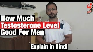 How Much Testastrone Level Good for Man | Testastrone Level