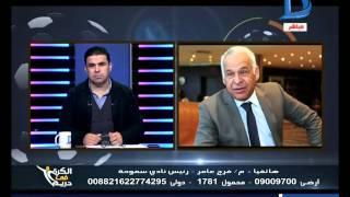 الكرة فى دريم|شاهد رد فرج عامر عن انتقال احمد رؤوف لاعب المصري لنادى سموحة