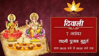 जानिए दिवाली पूजा (Diwali 2018) का शुभ मुहूर्त : Diwali Puja 2018 Date and Timing   Rgyan Video
