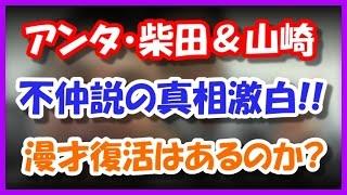 アンタッチャブル柴田英嗣&山崎弘也の不仲説の真相・・・ お笑いコンビ...
