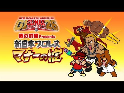 鷹の爪団 Presents 新日本プロレス マナーの掟