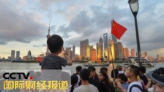 《国际财经报道》 20191003  CCTV财经