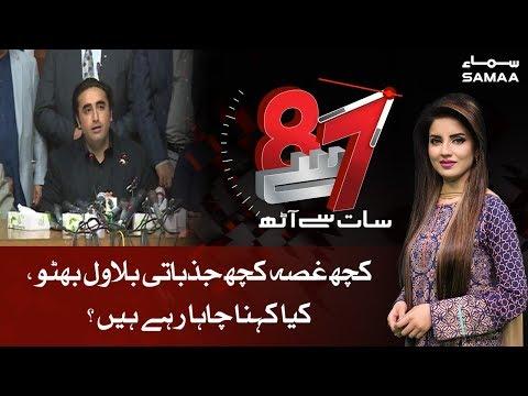Kuch Ghusa Kuch Jazbati Bilawal Bhutto, Kia Kehna Charahe Hain? | 7 se 8 | SAMAA TV
