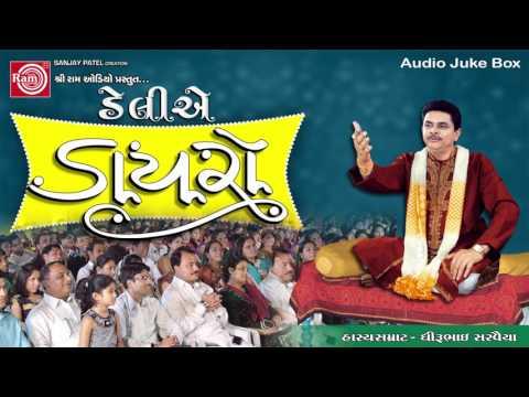 Dhirubhai Sarvaiya New Jokes 2017-Deliye Dayro-Gujarati Comedy