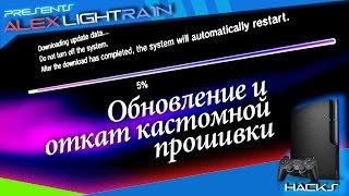 ОБНОВЛЕНИЕ и ОТКАТ прошивки PS3 (Систем сторедж)