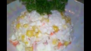 Салат с крабовыми палочками, рисом и кукурузой.