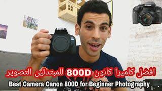 كانون 800D كاميرا احترافية CANON EOS 800D افضل كاميرا للمبتدئين التصوير الفيديو Rebel t7i Review