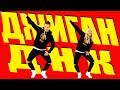 Джиган ДНК Feat Артем Качер без мата Танец под песню DANCEFIT mp3