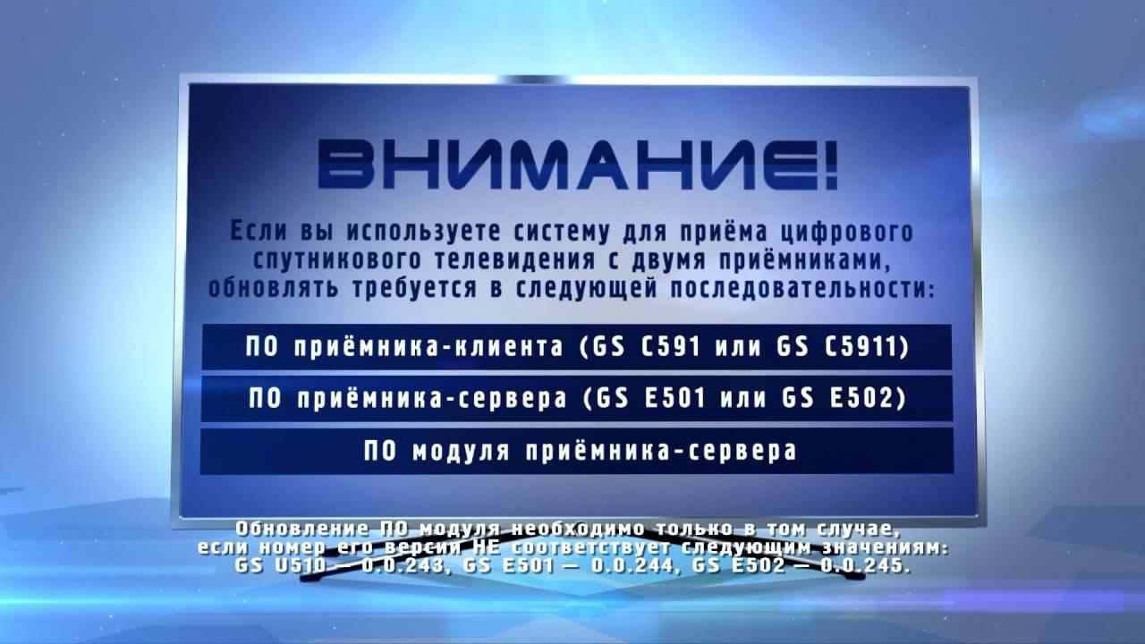 обновление триколор тв в 2016 году инструкция gs b210