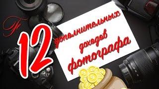 12 дополнительных фото-доходов для фотографа (Фотошкола фотограф Ижевск)