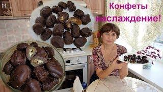 Домашние шоколадные конфеты с сухофруктами. Такие вкусные!