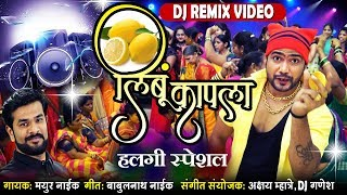 लिंबू कापला | Limbu Kapla | Latest Marathi Dhamal Lagna Geet | DJ REMIX | Official Video