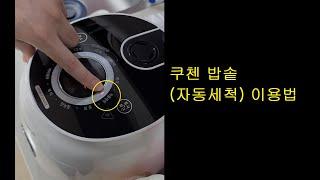 [쿠첸] 미니밥솥 자동세척 기능 사용하기!