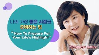 나의 가장 좋은시절을 준비하는 법-김미경의 언니의 따끈따끈 독설#62