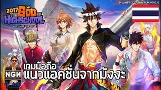Video The God of Highschool เกมมือถือ ARPG จากมังงะสุดฮิตแปลไทยแล้วจ้า (Review) download MP3, 3GP, MP4, WEBM, AVI, FLV Maret 2018