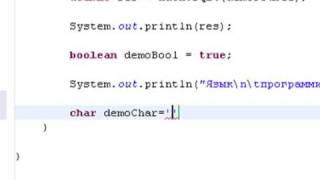 Урок 2.3. Лексическая структура Java