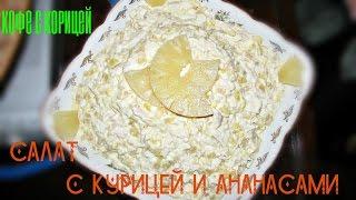Салат с Курицей и Ананасами / Красивый и вкусный