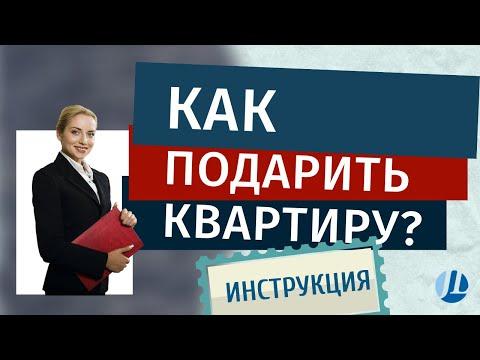 Юридические услуги по регистрации договора дарения