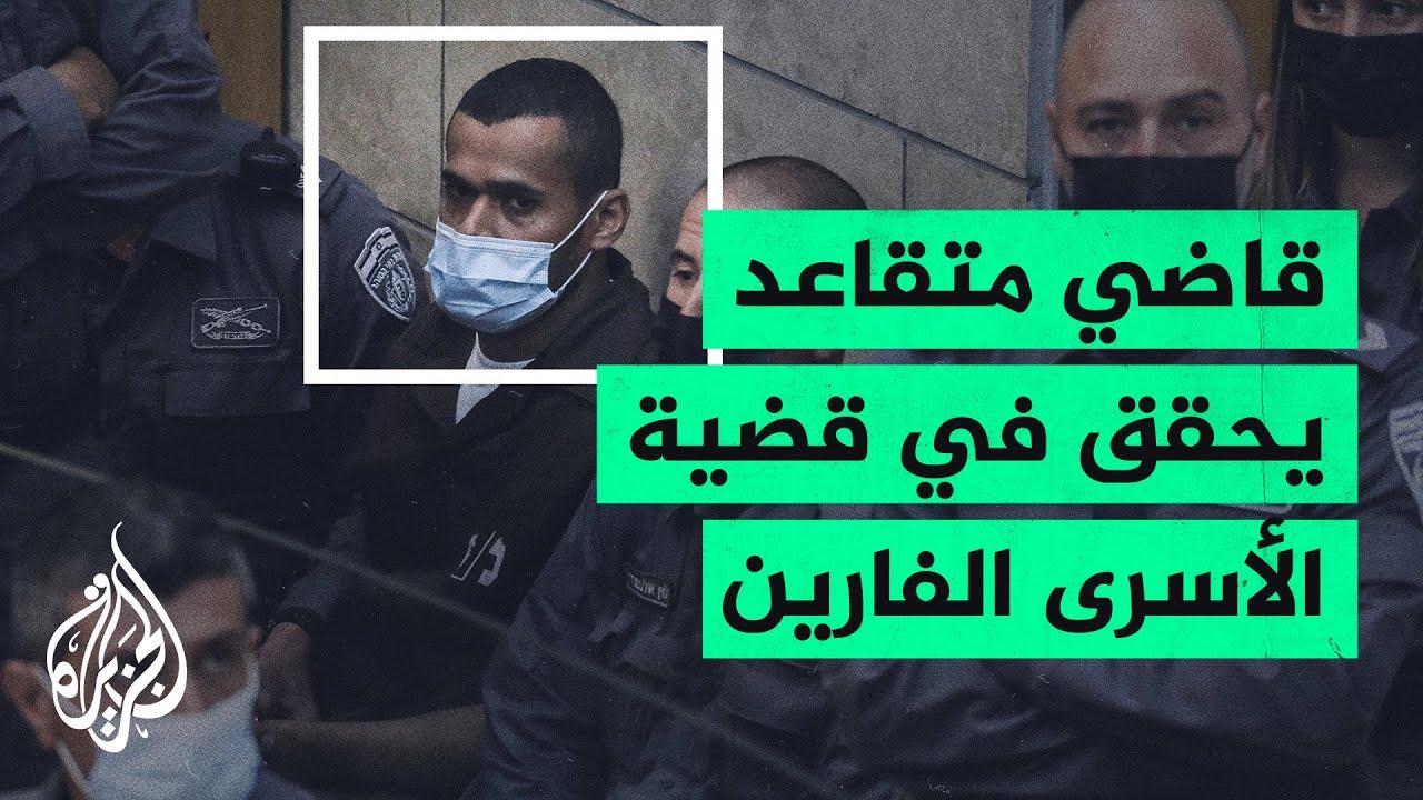 تعيين قاضي متقاعد للتحقيق في ظروف فرار الأسرى من سجن جلبوع  - 10:56-2021 / 9 / 24