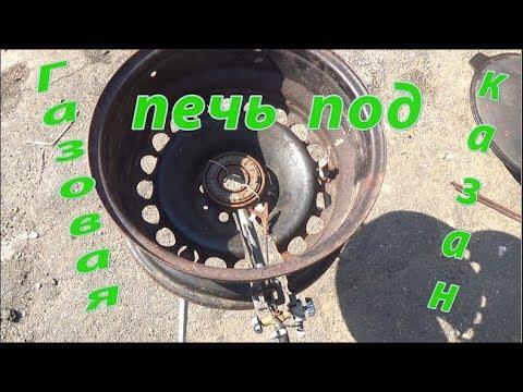 Газовая печь под казан из колесного диска // Тест газовой горелки