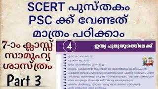 7th Standard SCERT Part 3 Social Science | PSC SCERT Text Book Study