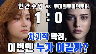 """루머의루머의루머 시즌 1, 2, 3, 4 리뷰 """"인간수…"""