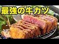 【超オススメ】最強無敵の牛カツ屋さん【あおな】 の動画、YouTube動画。