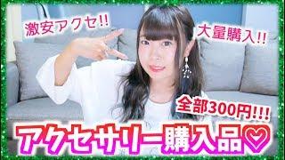 全部300円!!!安くて可愛いアクセサリー購入品紹介♡!!!【アクセサリー】 thumbnail