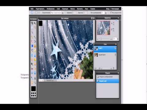 Фотоэффекты онлайн Фото-идея – онлайн рамки для фото без