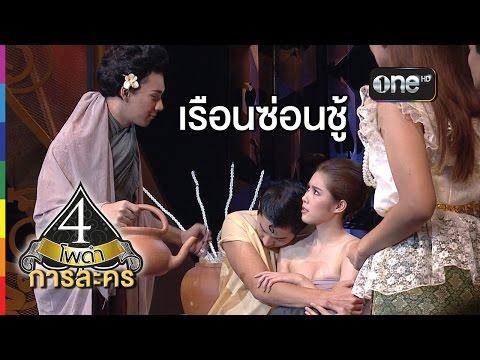 4 โพดำ การละคร | TAPE 11 เรือนซ่อนชู้ | 22 เม.ย.58 | ช่อง one