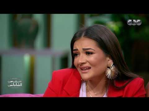 الأربعاء.. فرح الزاهد تحكي عن معاناتها مع مرض الوسواس القهري في معكم منى الشاذلي