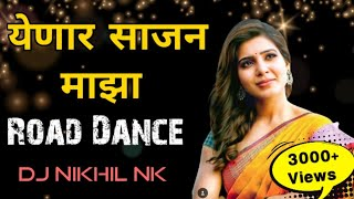 Yenar Sajan Maza Remix ( Zalya Tinhi Sanja) ∥ Full Roadshow Dance Mix ∥ Dj Nikhil NK Sangola ∥ It's