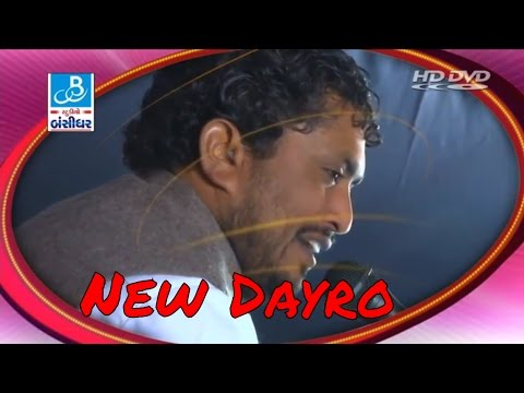 latest gujarati lok dayro video -  rajbha gadhvi latest dayro
