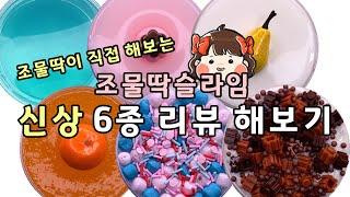 🔥조물딱이 리뷰하는 조물딱슬라임 신상 6종 리뷰🔥 ㅣ 조물딱슬라임 jomulttackslime