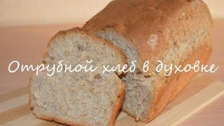 Отрубной хлеб в духовке