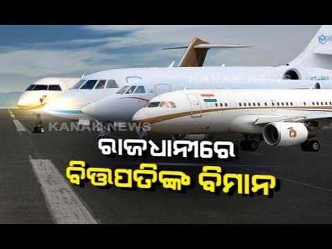 Damdar Khabar: Chartered Planes In Bhubaneswar Airport