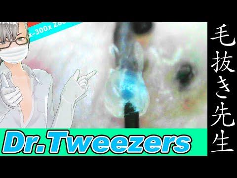 366 [200x Zoom]  Dr. tweezers 毛抜き先生の角栓や毛根