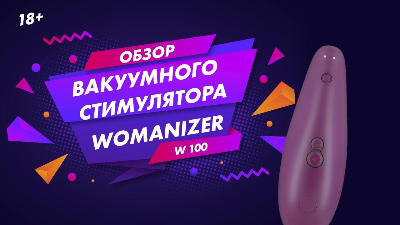 Обзор вакуумного стимулятора Womanizer W 100 18+
