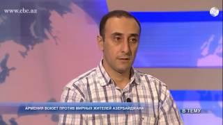 Армения ведет войну против мирного населения Азербайджана