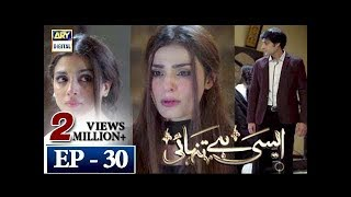 Aisi Hai Tanhai Episode 30 - 28th Feb 2018  - ARY Digital Drama