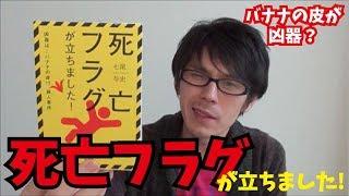 作家・七尾与史さんのチャンネルはこちら!↓ https://www.youtube.com/c...