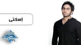 Tamer Hosny - Eskoti | تامر حسني -  اسكتى