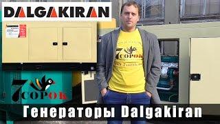 Дизельный генератор Dalgakiran - запуск промышленного генератора. Как выбрать генератор(, 2017-03-13T13:42:23.000Z)