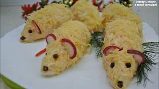 закуска МЫШКИ из сыра и крабовых палочек